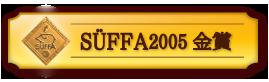 ズーファ2005金賞