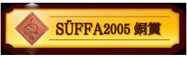 ズーファ2005銅賞